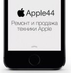 Apple44.ru